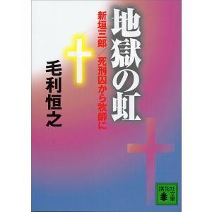 地獄の虹 電子書籍版 / 毛利恒之|ebookjapan