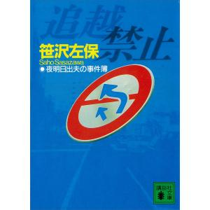 追越禁止 夜明日出夫の事件簿 電子書籍版 / 笹沢左保|ebookjapan