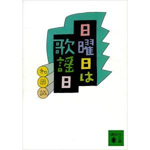 日曜日は歌謡日 電子書籍版 / 和田誠|ebookjapan