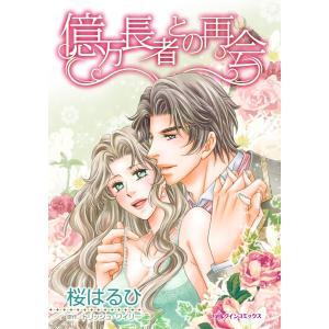 ハーレクイン 因縁の恋セット 2021年 vol.2 電子書籍版 / 桜はるひ 原作:トリッシュ・ワイリー|ebookjapan