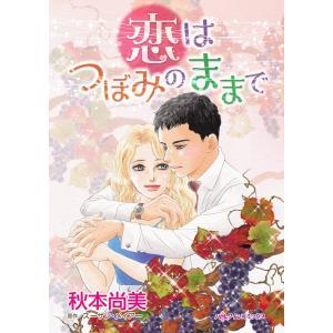 ハーレクイン 泣ける・癒しセット 2021年 vol.2 電子書籍版 / 秋本尚美 原作:スーザン・メイアー|ebookjapan