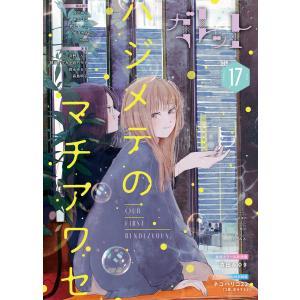 ガレット No.17 電子書籍版 / 著:寄田みゆき 著:ガレットワークス ebookjapan