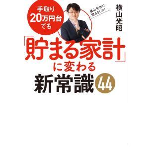 手取り20万円台でも「貯まる家計」に変わる新常識44 電子書籍版 / 箸:横山光昭