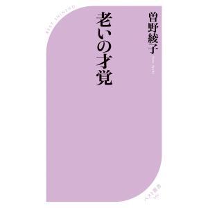 老いの才覚 電子書籍版 / 箸:曽野綾子|ebookjapan