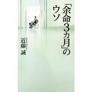 「余命3ヶ月」のウソ 電子書籍版 / 箸:近藤誠|ebookjapan