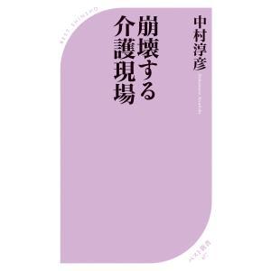 崩壊する介護現場 電子書籍版 / 箸:中村淳彦|ebookjapan