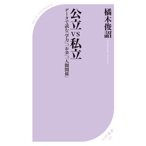 公立VS私立 電子書籍版 / 箸:橘木俊詔|ebookjapan