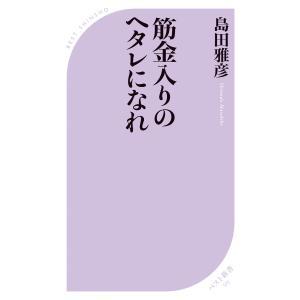 筋金入りのヘタレになれ 電子書籍版 / 箸:島田雅彦|ebookjapan