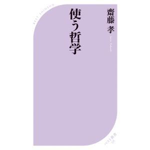 使う哲学 電子書籍版 / 箸:斎藤孝|ebookjapan
