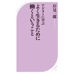 アドラーに学ぶ よく生きるために働くということ 電子書籍版 / 箸:岸見一郎|ebookjapan