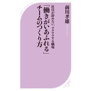 「働きがいあふれる」チームのつくり方 電子書籍版 / 箸:前川孝雄|ebookjapan