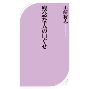残念な人の口ぐせ 電子書籍版 / 箸:山崎将志|ebookjapan