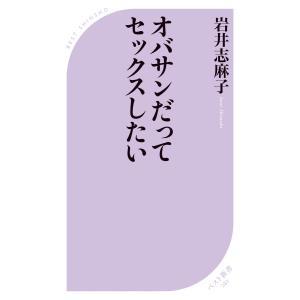 オバサンだってセックスしたい 電子書籍版 / 箸:岩井志麻子|ebookjapan