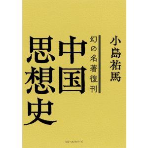 【初回50%OFFクーポン】幻の名著復刊 中国思想史 電子書籍版 / 箸:小島祐馬 ebookjapan
