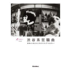 渋谷系狂騒曲 街角から生まれたオルタナティヴ・カルチャー 電子書籍版 / 著:音楽ナタリー|ebookjapan