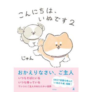 こんにちは、いぬです 2 電子書籍版 / 著:じゅん|ebookjapan