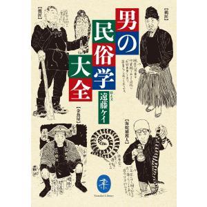 ヤマケイ文庫 男の民俗学大全 電子書籍版 / 著:遠藤ケイ ebookjapan