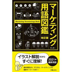 改訂版 マーケティング用語図鑑 電子書籍版 / 著:野上眞一|ebookjapan