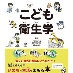 こども衛生学 電子書籍版 / 監修:宮崎美砂子|ebookjapan