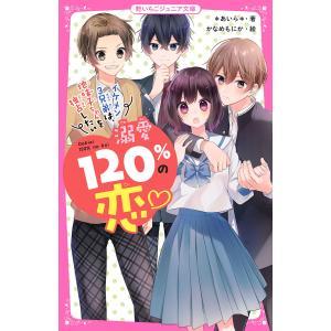 溺愛120%の恋〜イケメン3兄弟は、地味子ちゃんを独占したい〜 電子書籍版 / *あいら*/かなめもにか|ebookjapan