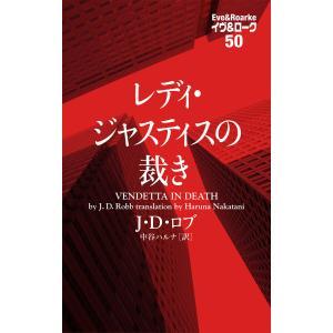 レディ・ジャスティスの裁き イヴ&ローク50 電子書籍版 / J・D・ロブ/中谷ハルナ