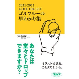 GOLF DIGEST ゴルフルール早わかり集 2021-2022 電子書籍版 / 林孝之(監修)|ebookjapan