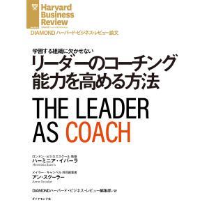 リーダーのコーチング能力を高める方法 電子書籍版 / 著:ハーミニア・イバーラ/著:アン・スクーラー|ebookjapan