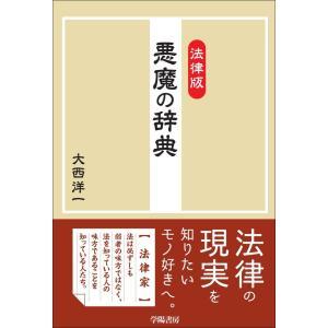 法律版 悪魔の辞典 電子書籍版 / 大西洋一|ebookjapan