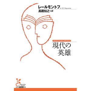 現代の英雄 電子書籍版 / レールモントフ/高橋知之(訳)|ebookjapan