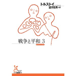 戦争と平和3 電子書籍版 / トルストイ/望月哲男(訳)|ebookjapan