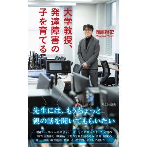 大学教授、発達障害の子を育てる 電子書籍版 / 岡嶋裕史|ebookjapan