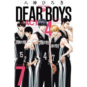 DEAR BOYS ACT4 (7) 電子書籍版 / 八神ひろき ebookjapan