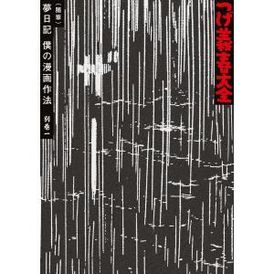 つげ義春大全 別巻一(随筆)夢日記 僕の漫画作法 他 電子書籍版 / つげ義春