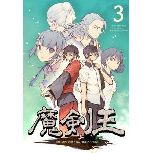 【初回50%OFFクーポン】魔剣王 (3) 電子書籍版 / MIN-CHAE NA・SOGUMI ebookjapan