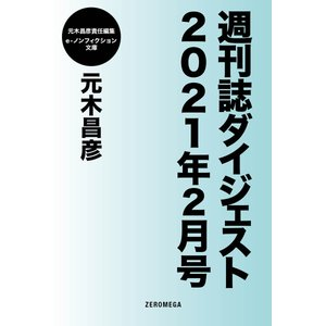 週刊誌ダイジェスト2021年2月号 電子書籍版 / 元木昌彦|ebookjapan