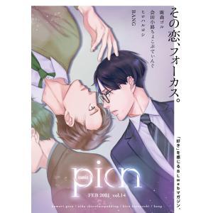 comic picn vol.14 電子書籍版 / 鹿森ゴル/会田小路ちょこぷでぃんぐ/ヒロハルヨシ/BANG|ebookjapan