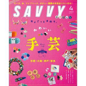 SAVVY 2021年4月号 電子版 電子書籍版 / 京阪神エルマガジン社