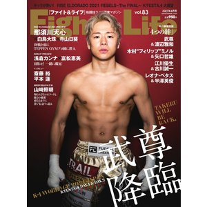 Fight&Life(ファイト&ライフ) 2021年4月号 電子書籍版 / Fight&Life(ファイト&ライフ)編集部|ebookjapan