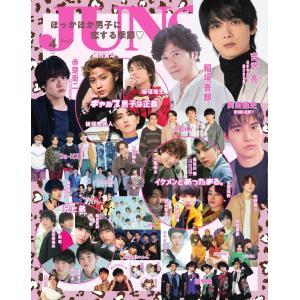 JUNON(ジュノン) 2021年4月号 電子書籍版 / JUNON(ジュノン)編集部|ebookjapan