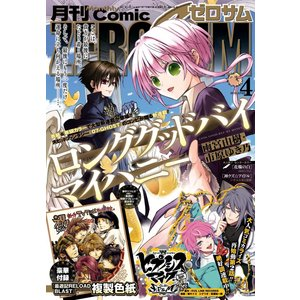 Comic ZERO-SUM (コミック ゼロサム) 2021年4月号[雑誌] 電子書籍版|ebookjapan