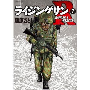 ライジングサンR (7) 電子書籍版 / 藤原さとし|ebookjapan