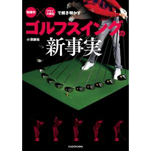 「物理学」×「クラブの構造」で解き明かす ゴルフスイングの新事実 電子書籍版 / 著者:小澤康祐|ebookjapan