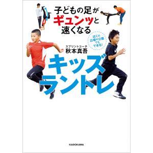 子どもの足がギュンッと速くなる キッズラントレ 電子書籍版 / 著者:秋本真吾