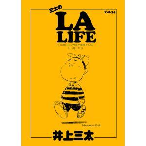三太のLA LIFE Vol.34 50歳のマンガ家が家族とLAに引っ越した話 電子書籍版 / 著:井上三太|ebookjapan
