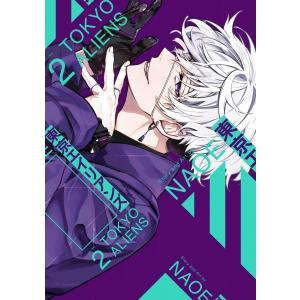 東京エイリアンズ (2) 電子書籍版 / NAOE|ebookjapan