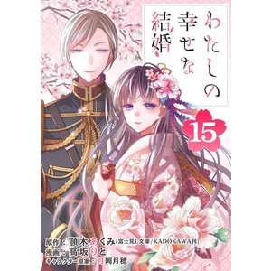わたしの幸せな結婚【分冊版】 (15) 電子書籍版|ebookjapan