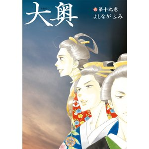 大奥 (19)【通常版】 電子書籍版 / よしながふみ|ebookjapan