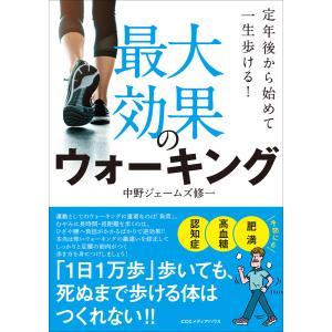 定年後から始めて一生歩ける! 最大効果のウォーキング 電子書籍版 / 中野ジェームズ修一(著者)|ebookjapan