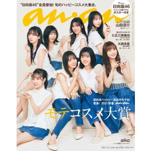 anan (アンアン) 2021年 3月3日号 No.2239 [モテコスメ大賞] 電子書籍版 / anan編集部|ebookjapan