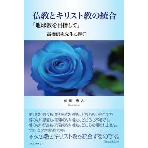 仏教とキリスト教の統合 電子書籍版 / 佐藤秀人|ebookjapan